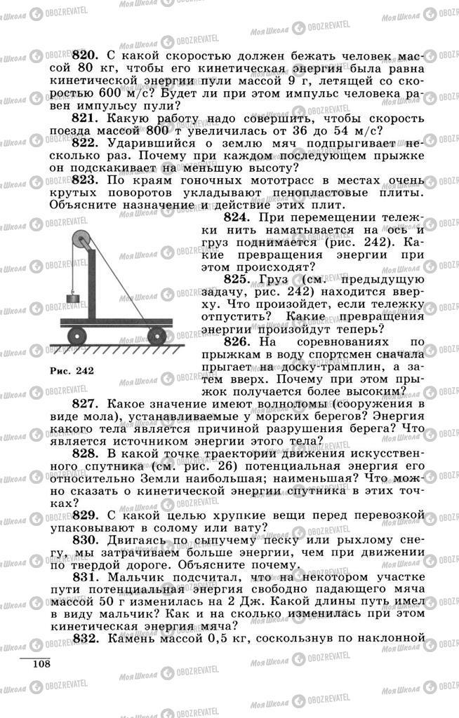 Учебники Физика 9 класс страница  108