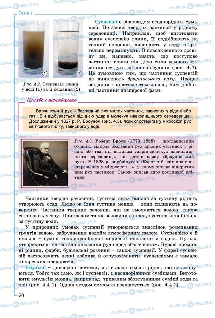 Учебники Химия 9 класс страница  20