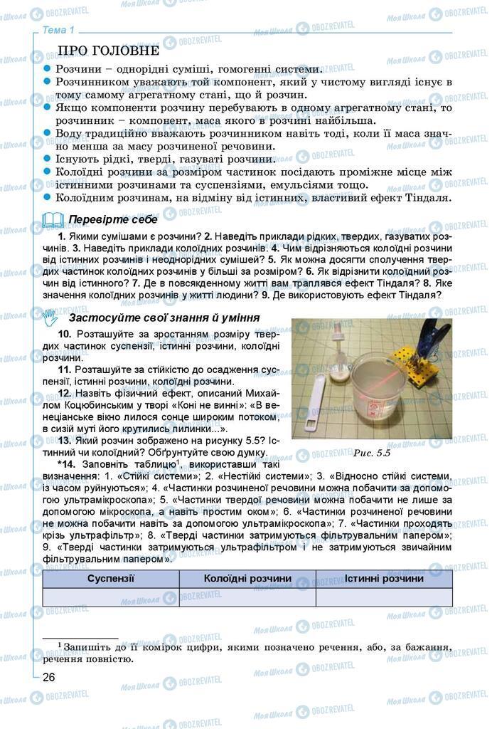 Учебники Химия 9 класс страница 26