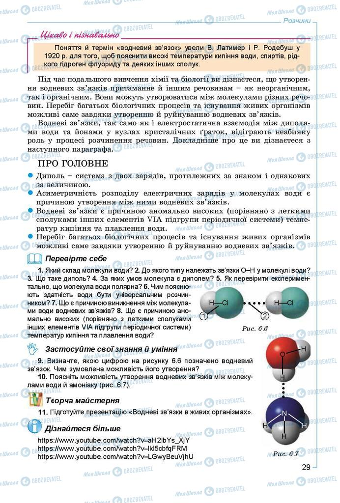 Учебники Химия 9 класс страница 29