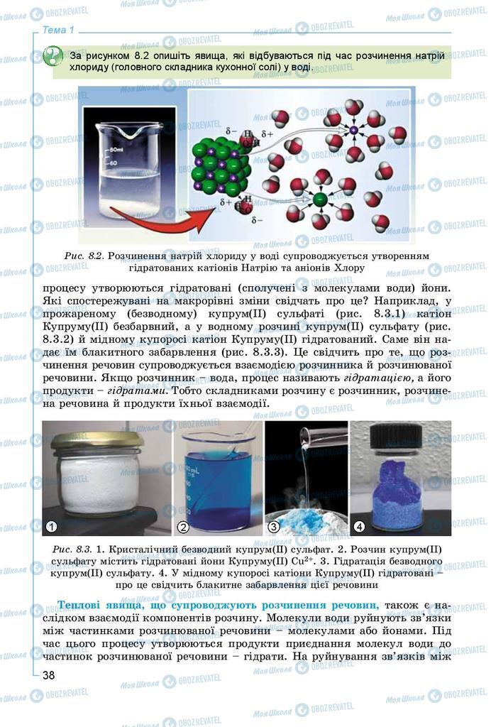 Учебники Химия 9 класс страница 38