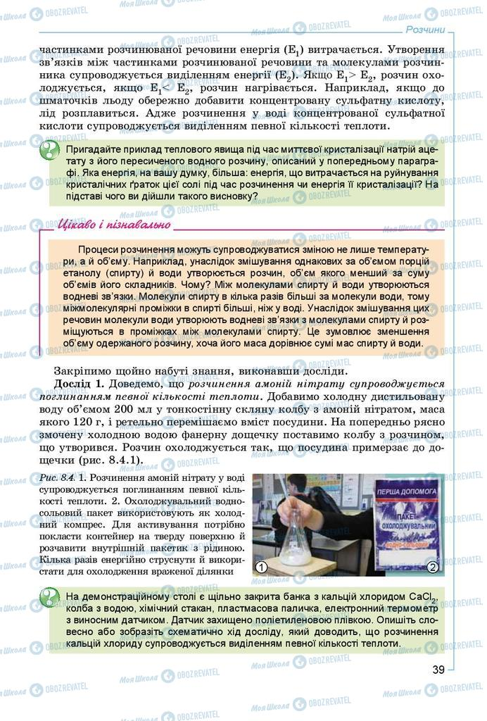 Учебники Химия 9 класс страница 39