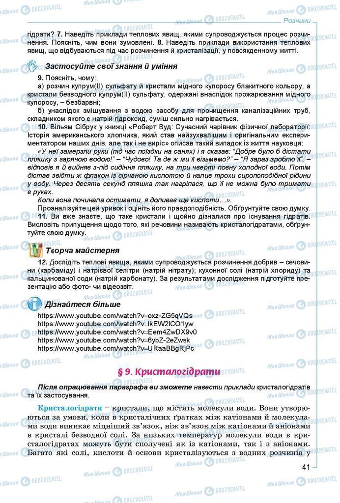 Підручники Хімія 9 клас сторінка 41