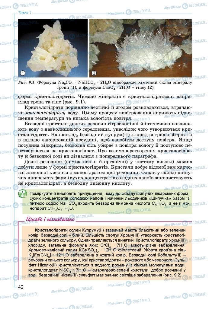 Учебники Химия 9 класс страница 42