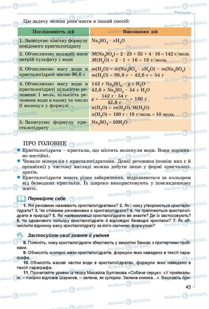 Учебники Химия 9 класс страница 45