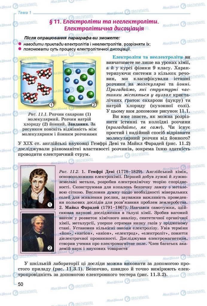 Учебники Химия 9 класс страница 50