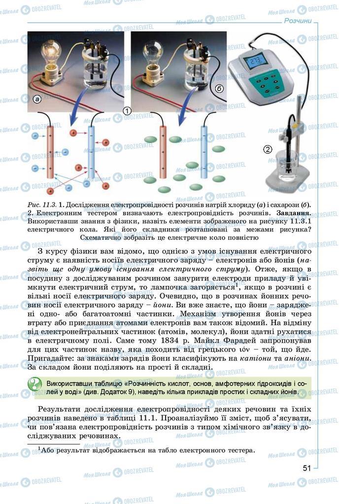 Учебники Химия 9 класс страница 51