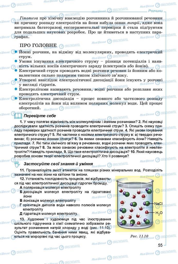 Учебники Химия 9 класс страница 55