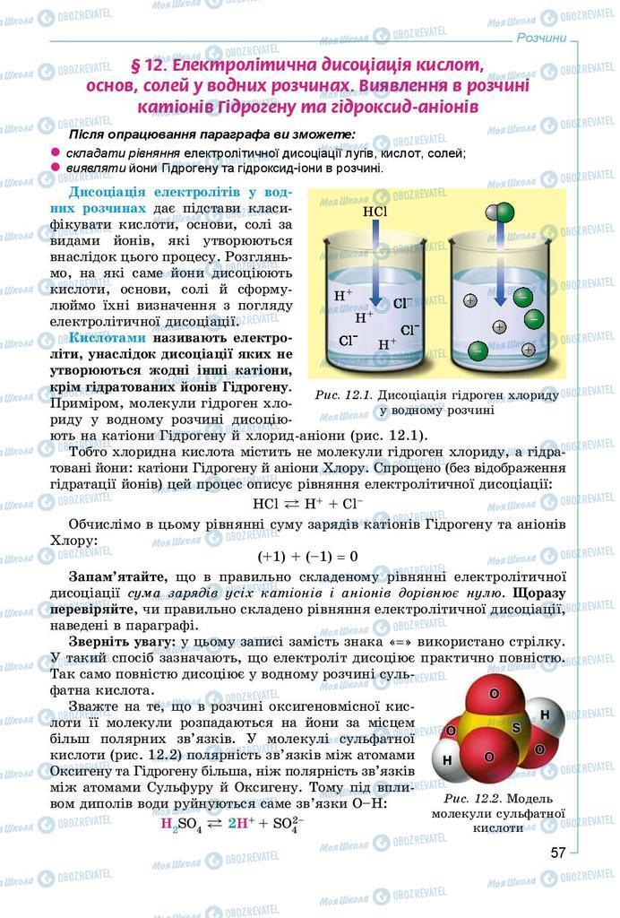 Учебники Химия 9 класс страница 57