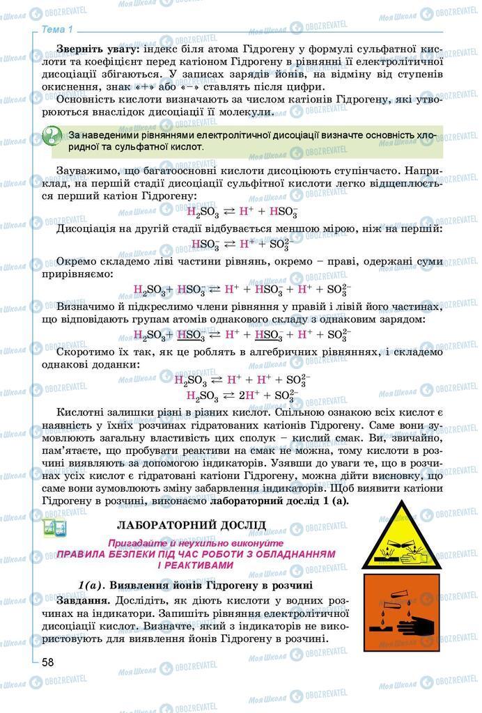 Учебники Химия 9 класс страница 58