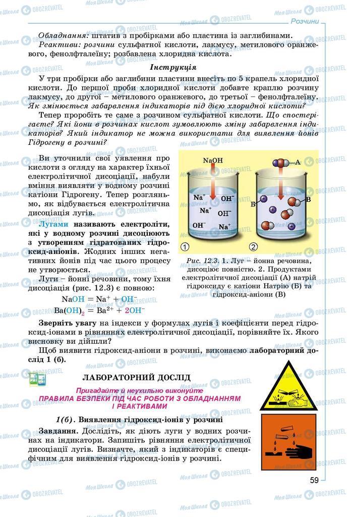 Учебники Химия 9 класс страница 59