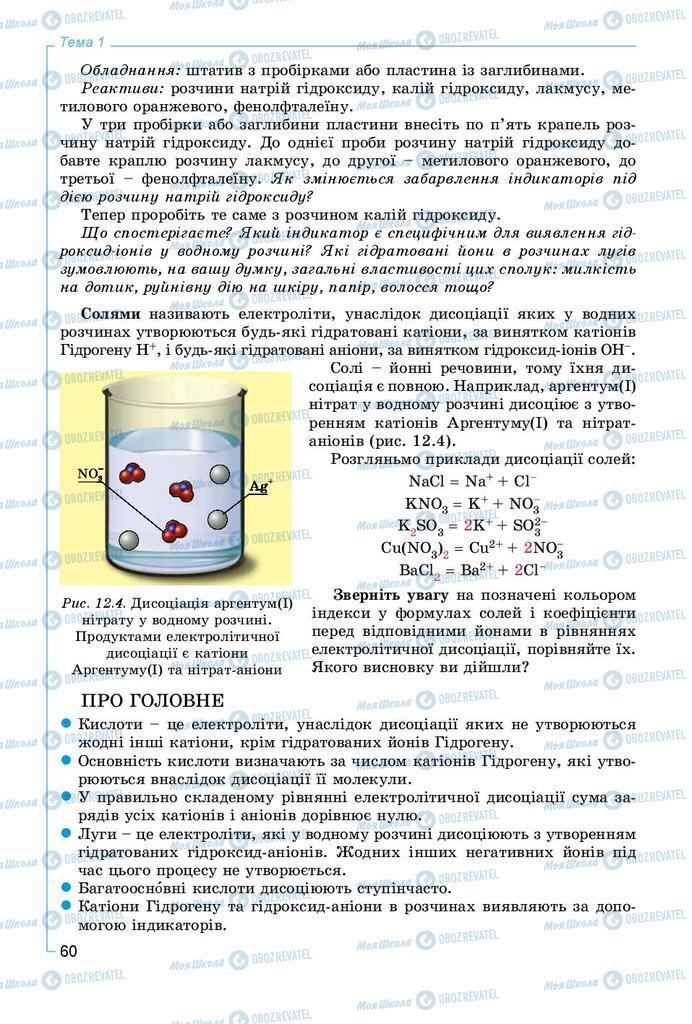 Учебники Химия 9 класс страница 60