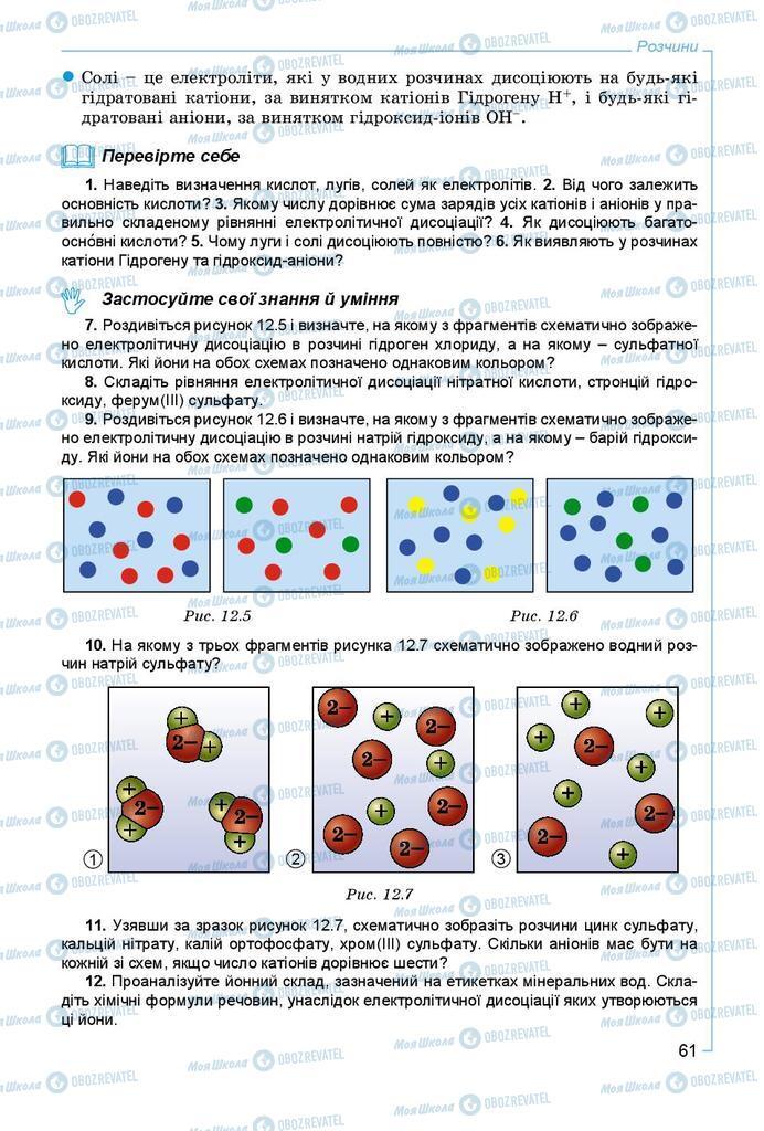 Учебники Химия 9 класс страница 61