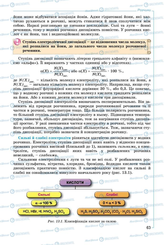 Учебники Химия 9 класс страница 63