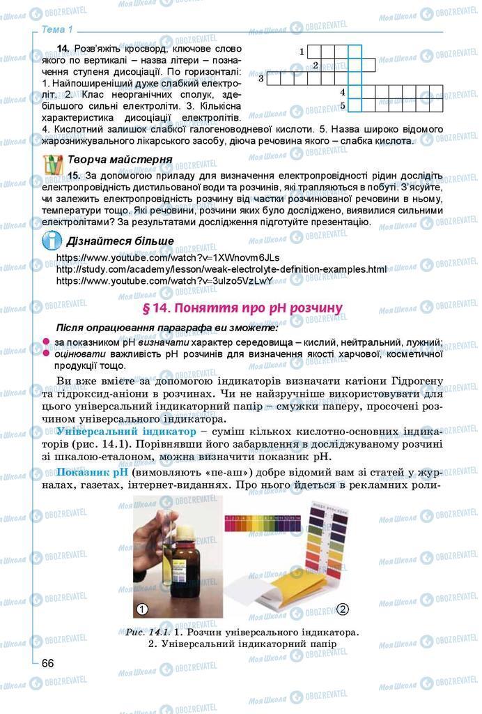Учебники Химия 9 класс страница 66