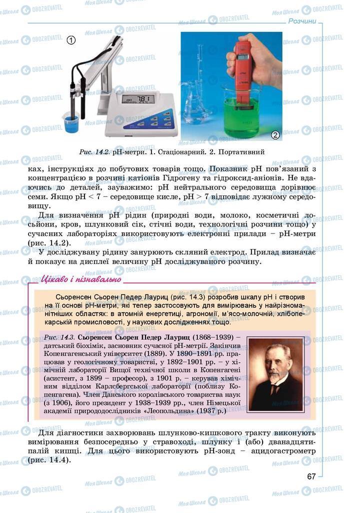 Учебники Химия 9 класс страница 67