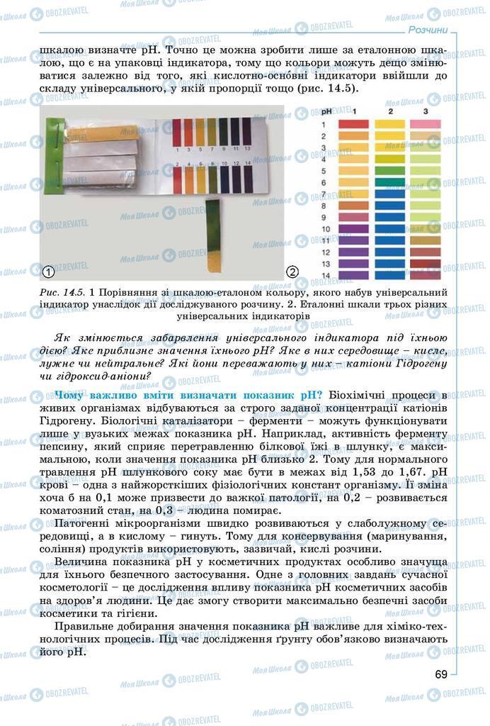 Учебники Химия 9 класс страница 69