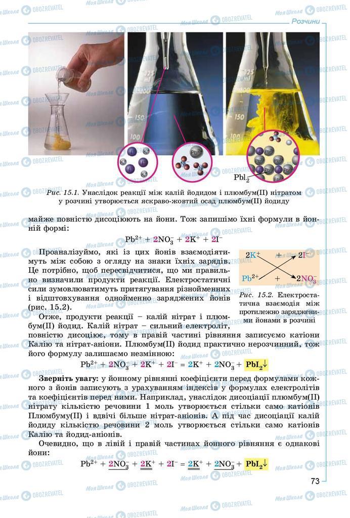 Учебники Химия 9 класс страница 73