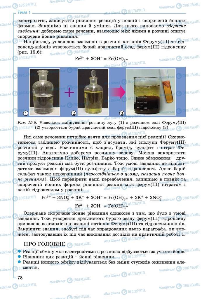 Учебники Химия 9 класс страница 78