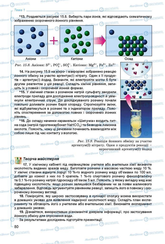Учебники Химия 9 класс страница 80