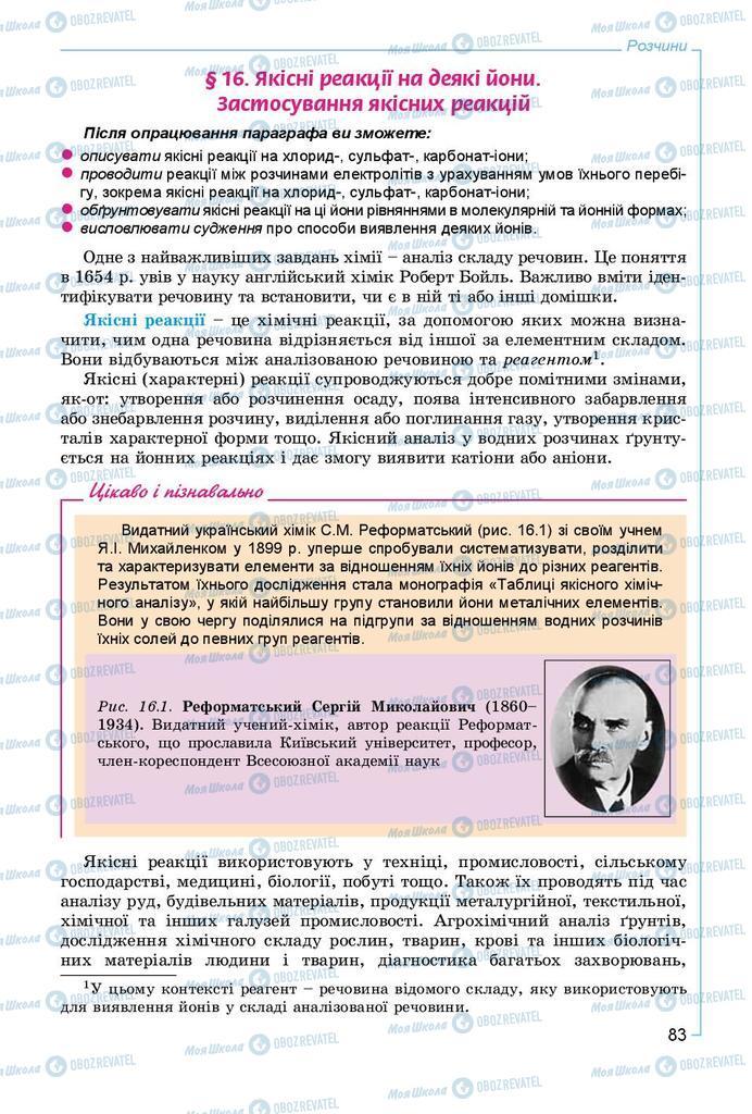 Учебники Химия 9 класс страница 83