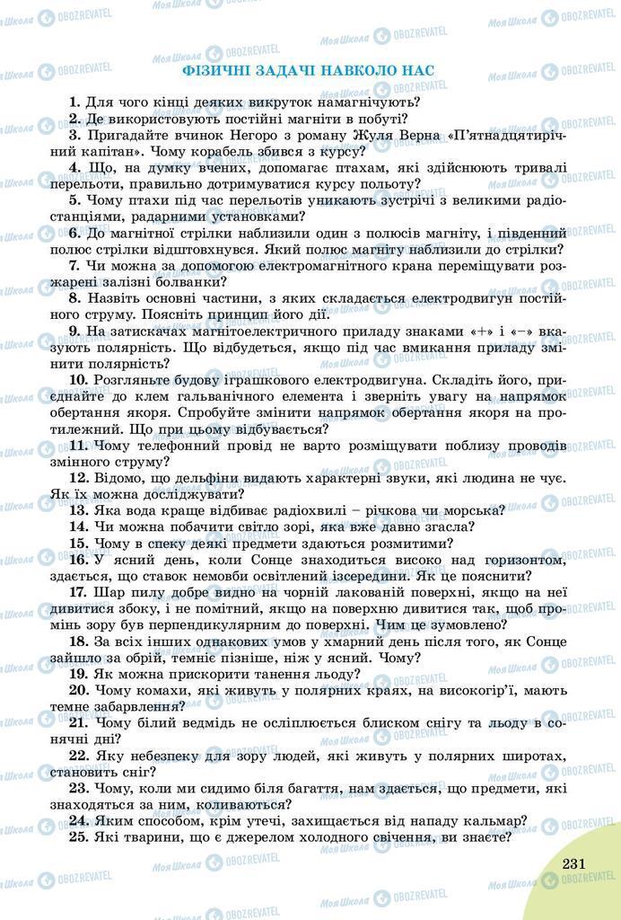 Підручники Фізика 9 клас сторінка  231