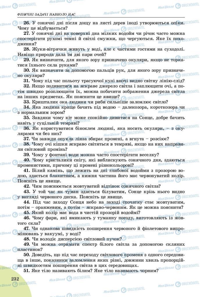 Підручники Фізика 9 клас сторінка  232
