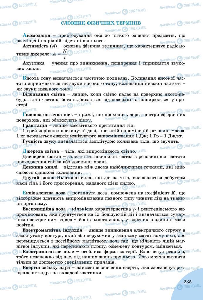 Підручники Фізика 9 клас сторінка  235