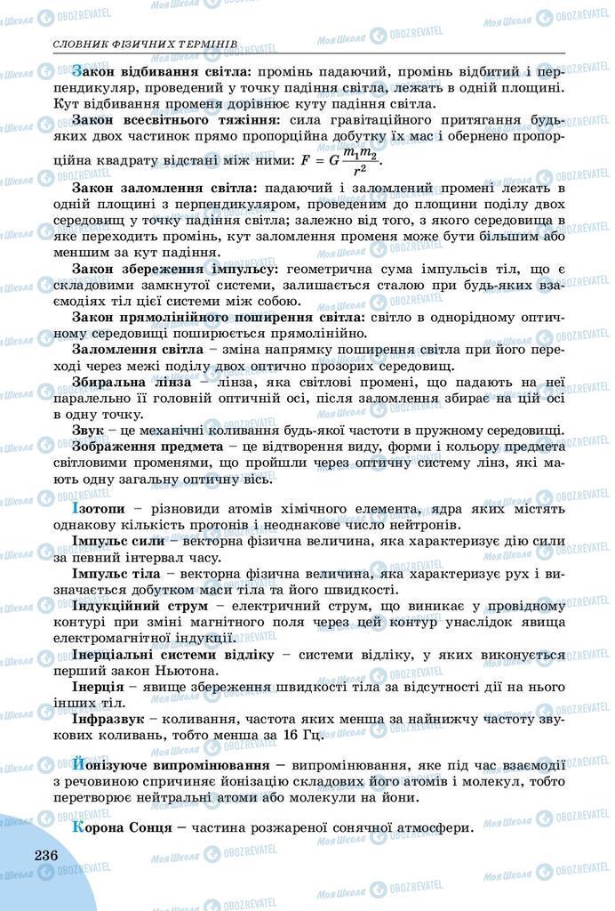 Учебники Физика 9 класс страница  236