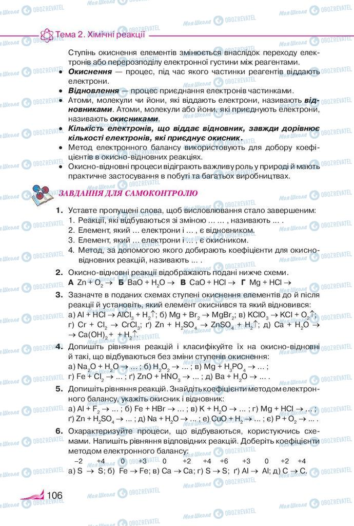 Учебники Химия 9 класс страница 106