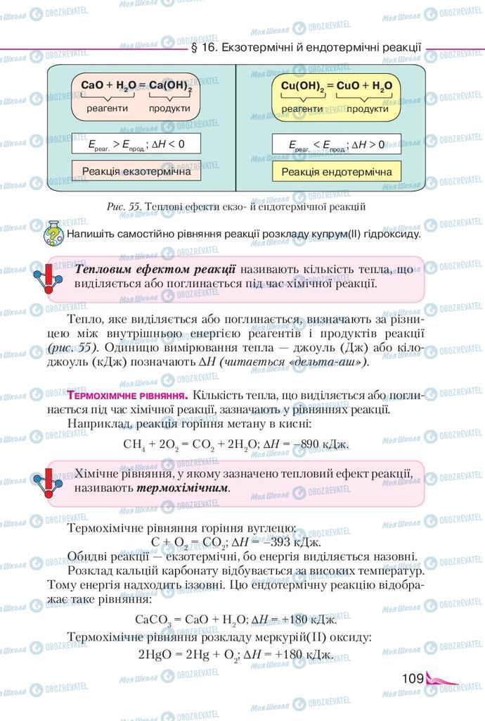 Учебники Химия 9 класс страница 109