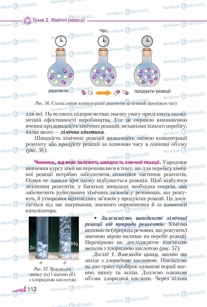 Підручники Хімія 9 клас сторінка 112