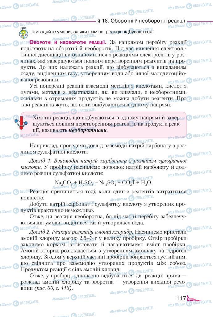 Підручники Хімія 9 клас сторінка 117