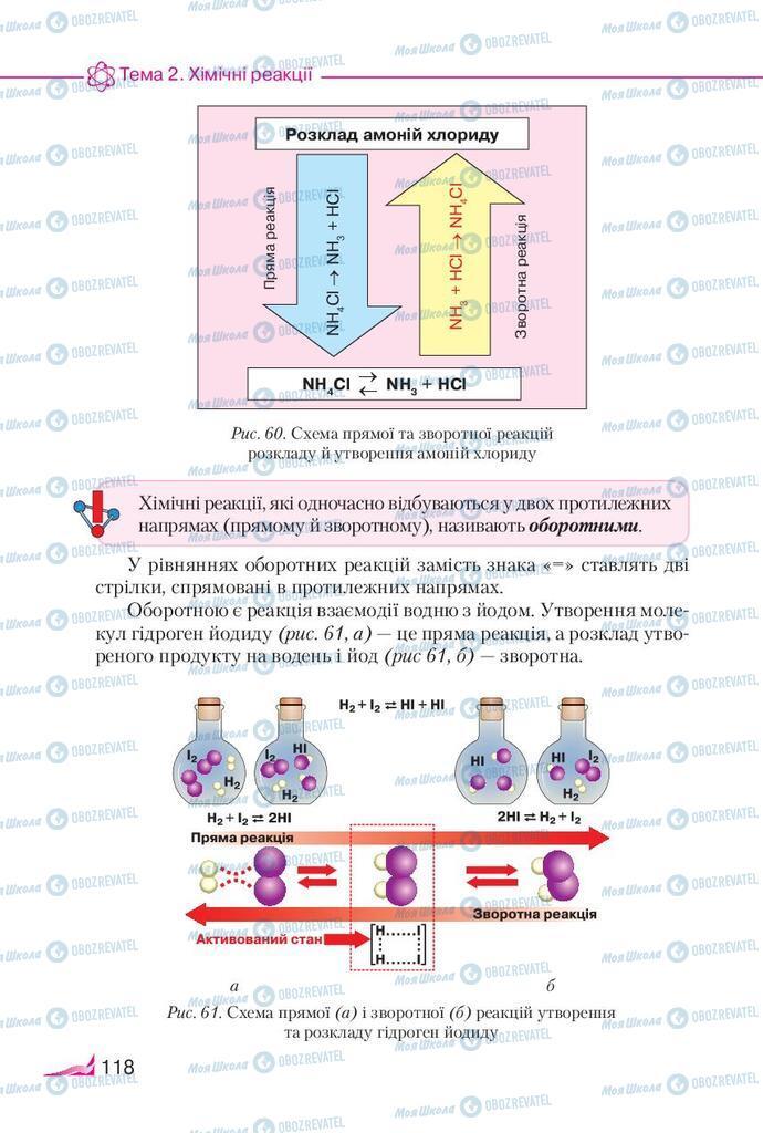 Підручники Хімія 9 клас сторінка 118