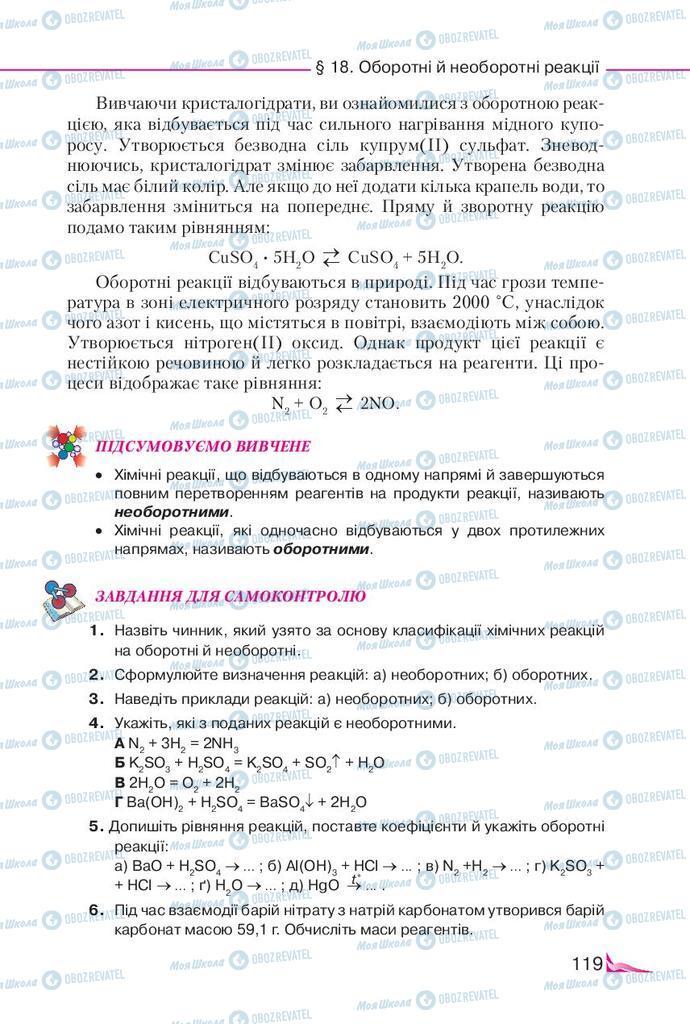 Підручники Хімія 9 клас сторінка 119