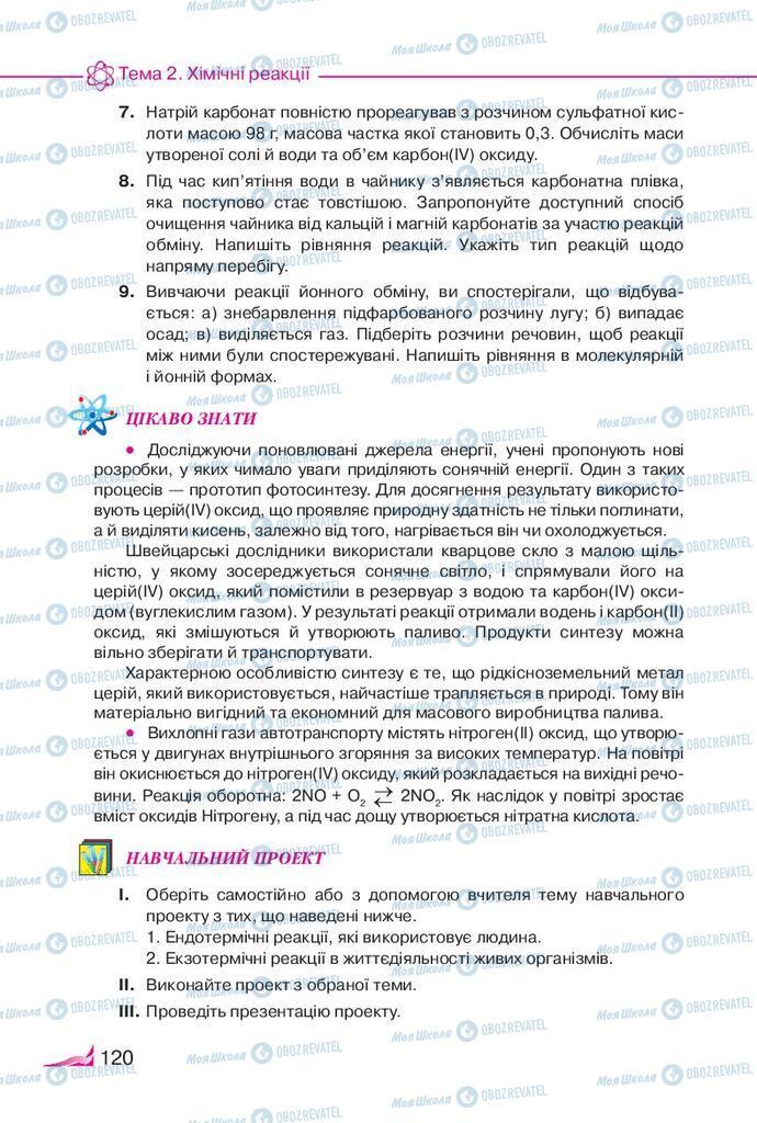 Учебники Химия 9 класс страница 120