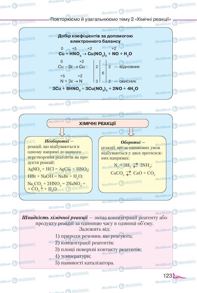 Учебники Химия 9 класс страница 123