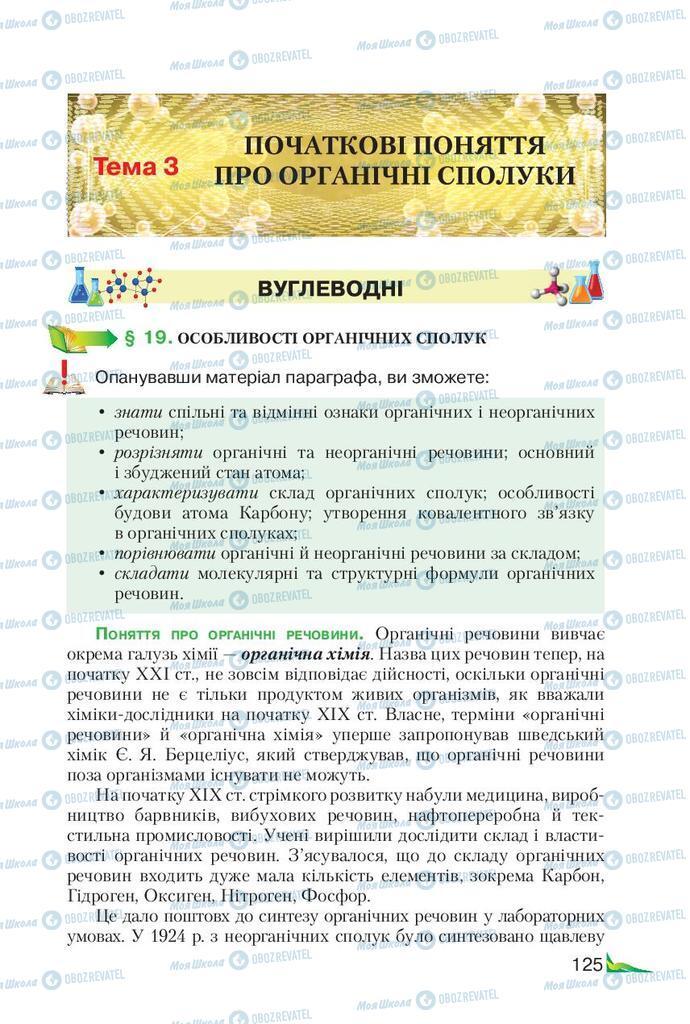 Підручники Хімія 9 клас сторінка  125