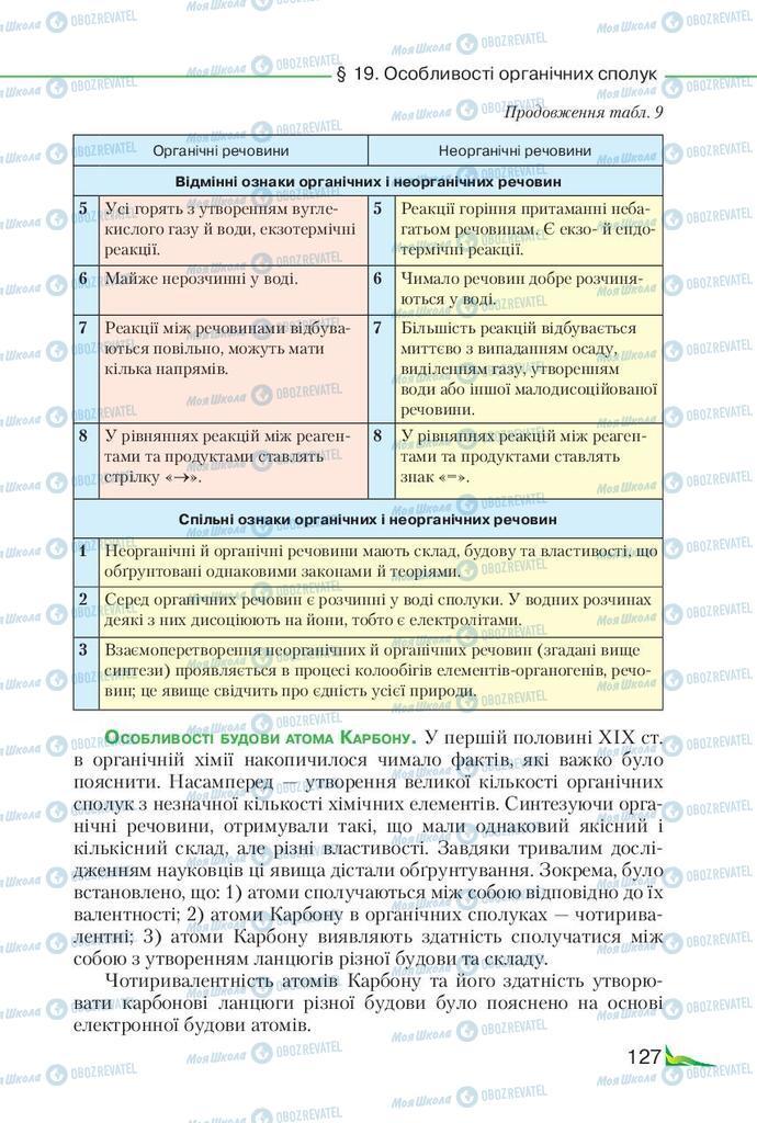 Підручники Хімія 9 клас сторінка 127