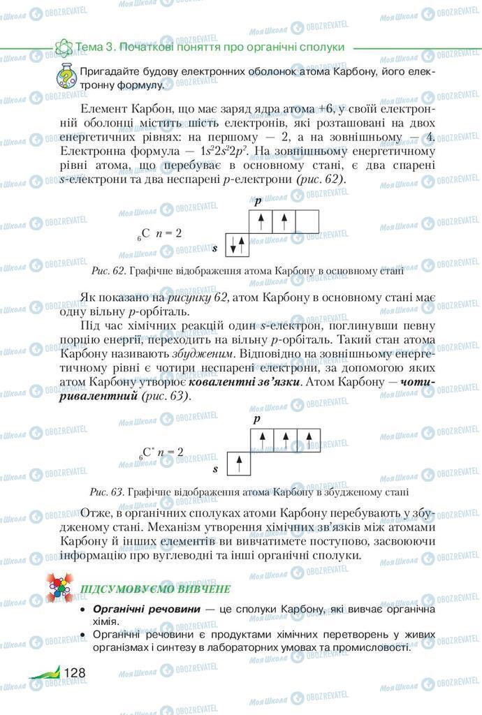 Підручники Хімія 9 клас сторінка 128