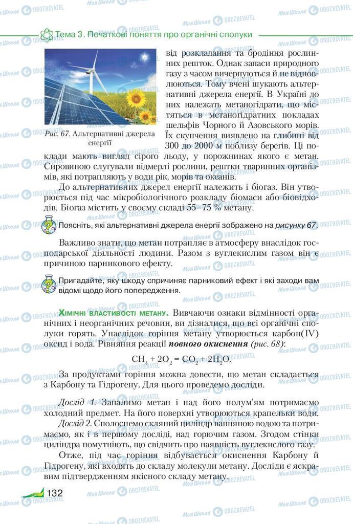 Учебники Химия 9 класс страница 132