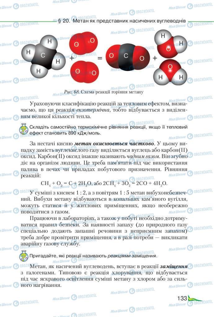 Учебники Химия 9 класс страница 133