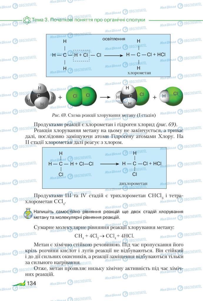 Учебники Химия 9 класс страница 134