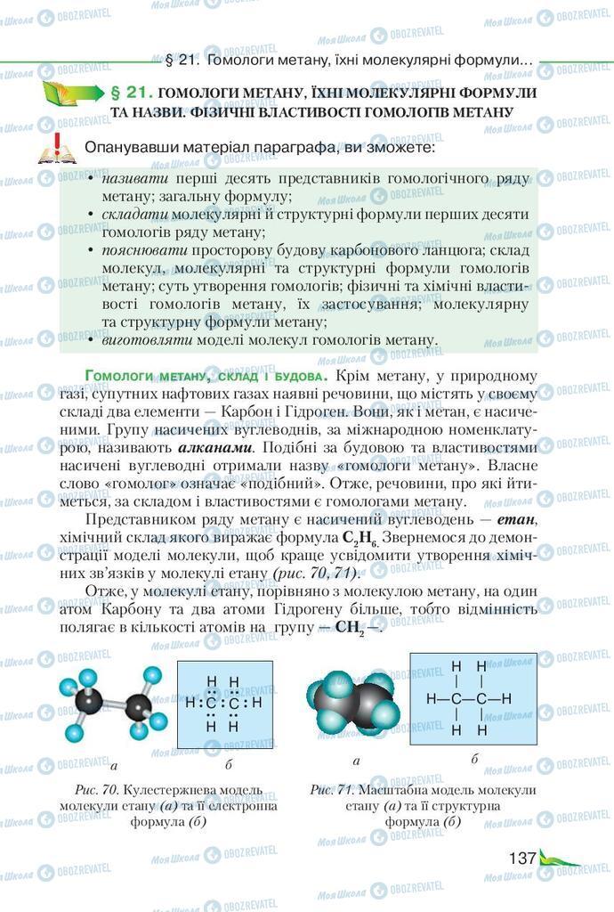 Учебники Химия 9 класс страница 137