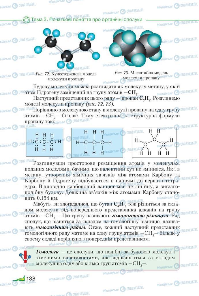 Учебники Химия 9 класс страница 138