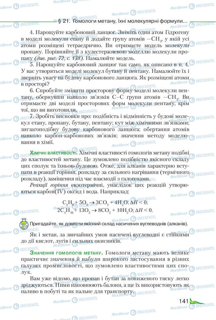Учебники Химия 9 класс страница 141