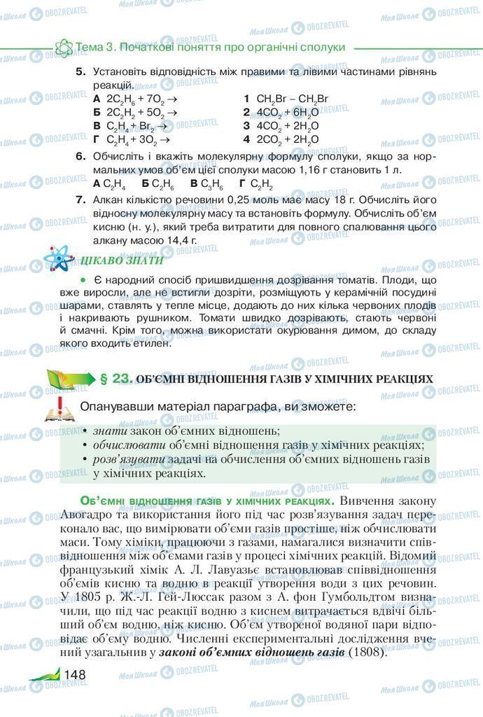 Підручники Хімія 9 клас сторінка 148