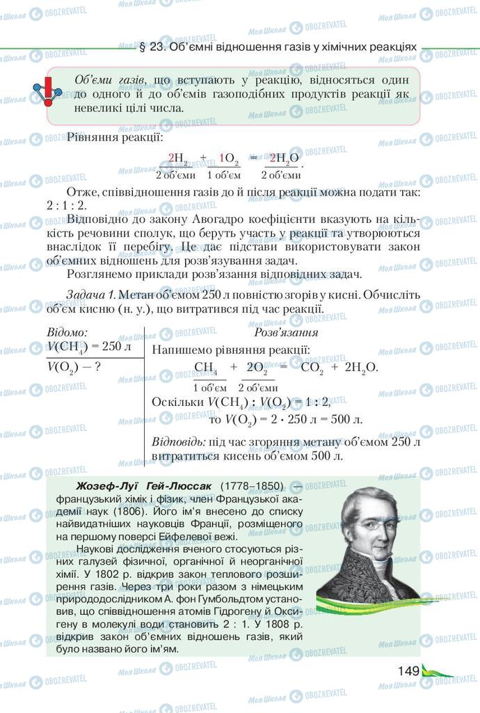 Учебники Химия 9 класс страница 149