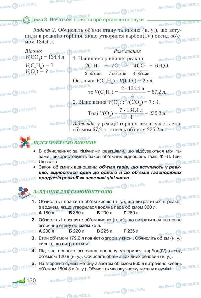 Учебники Химия 9 класс страница 150