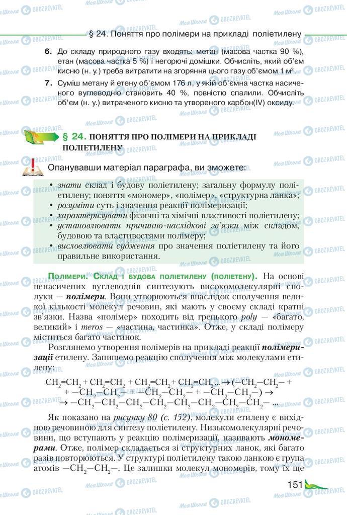 Учебники Химия 9 класс страница 151
